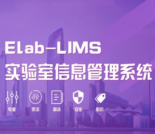 LIMS软件(实验室信息管理系统)